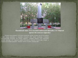 Памятный знак 13-й лыжной отдельной бригады 2-й Ударной армии Волховского фро