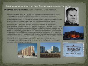 Герои Молотовска, в честь которых были названы улицы в этом городе КОНОВАЛОВ
