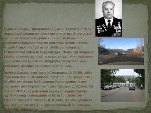 Юдин Александр Дмитриевич родился 1 сентября 1925 года в селе Филинское Волог