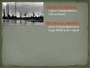Объект исследования: город Северодвинск (Молотовск) Предмет исследования: рол