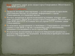Цель: выяснить: какую роль сыграл город Северодвинск (Молотовск) в годы ВОВ