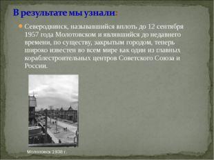 Северодвинск, называвшийся вплоть до 12 сентября 1957 года Молотовском и явля
