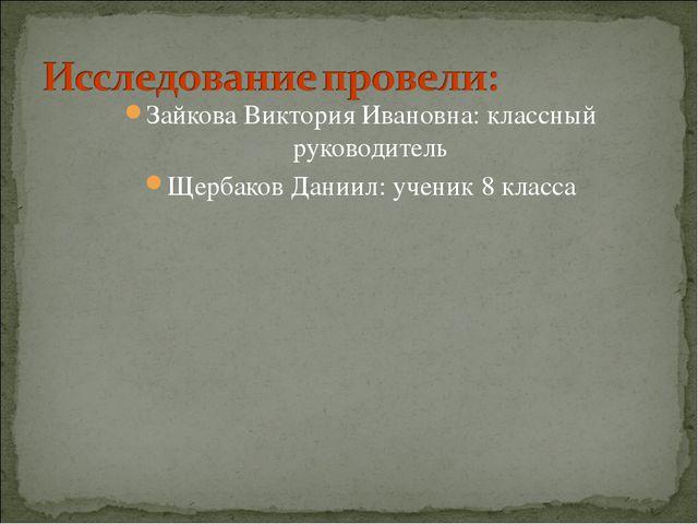 Зайкова Виктория Ивановна: классный руководитель Щербаков Даниил: ученик 8 кл...