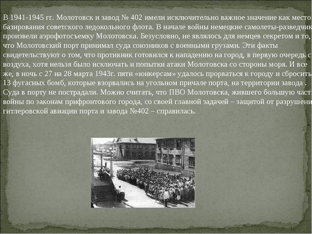 В 1941-1945 гг. Молотовск и завод № 402 имели исключительно важное значение к...