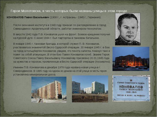 Герои Молотовска, в честь которых были названы улицы в этом городе КОНОВАЛОВ...
