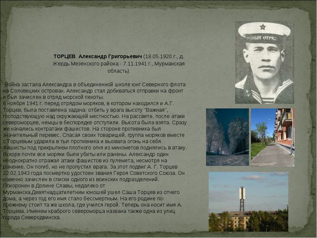 ТОРЦЕВ Александр Григорьевич(18.05.1920 г., д. Жердь Мезенского района - 7.1...