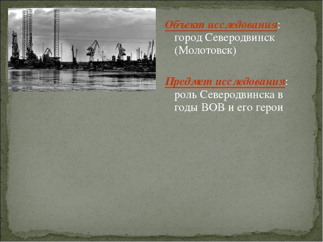 Объект исследования: город Северодвинск (Молотовск) Предмет исследования: рол...