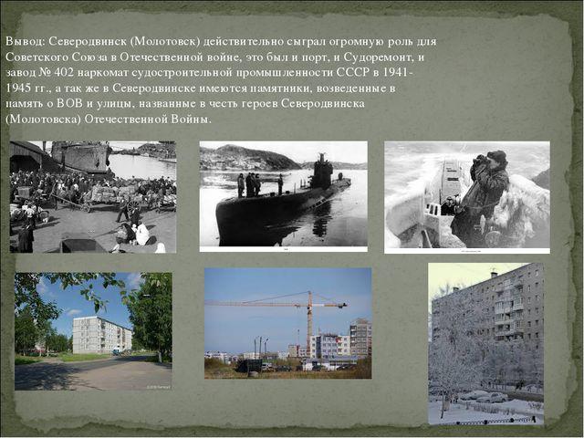 Вывод: Северодвинск (Молотовск) действительно сыграл огромную роль для Совет...