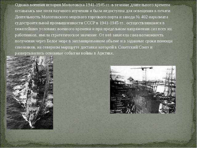 Однако военная история Молотовска 1941-1945 гг. в течение длительного времени...