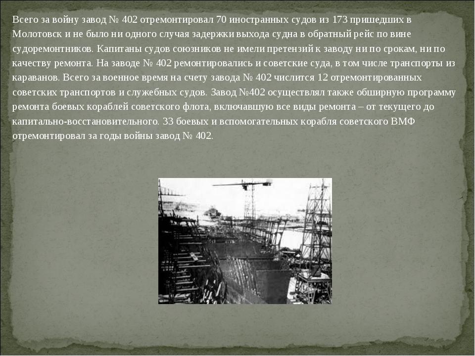 Всего за войну завод № 402 отремонтировал 70 иностранных судов из 173 пришедш...
