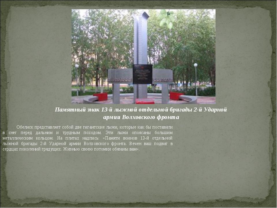 Памятный знак 13-й лыжной отдельной бригады 2-й Ударной армии Волховского фро...