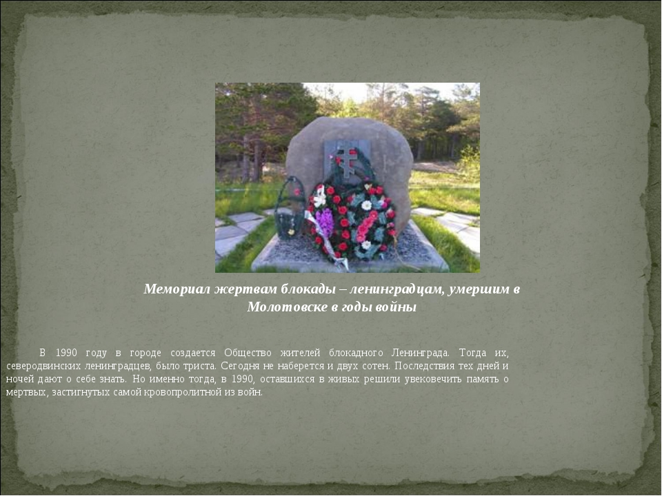 Мемориал жертвам блокады – ленинградцам, умершим в Молотовске в годы войны В...