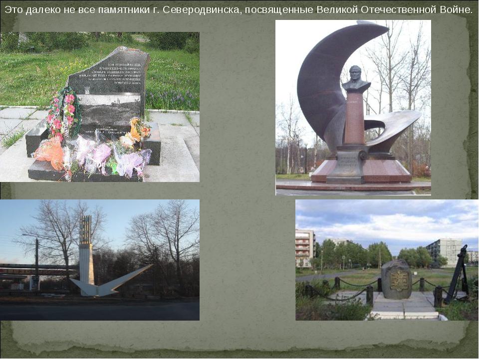 Это далеко не все памятники г. Северодвинска, посвященные Великой Отечественн...