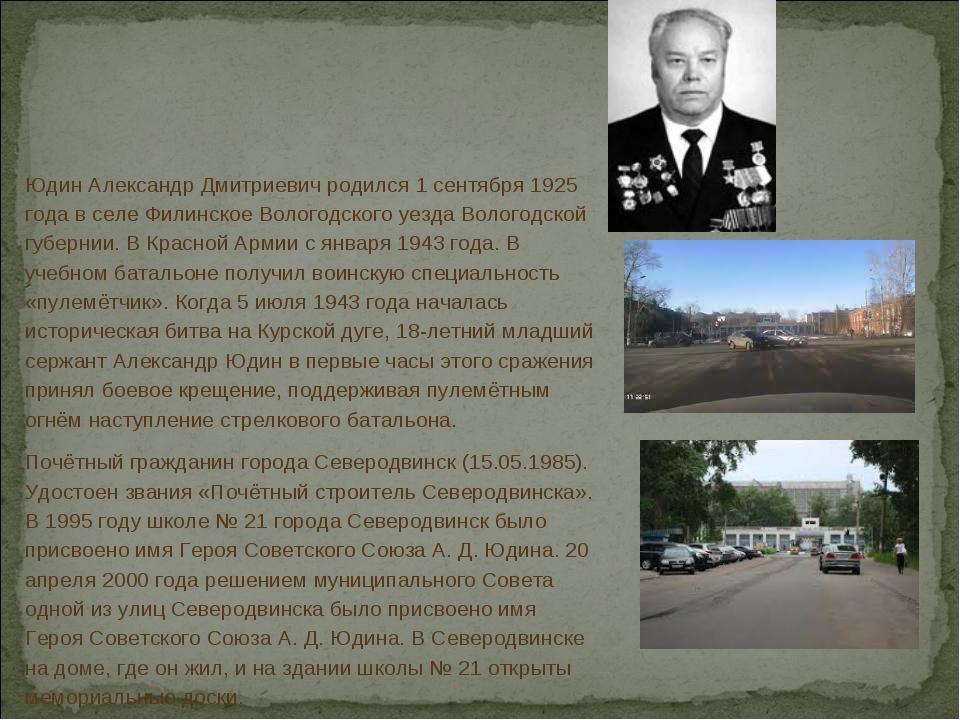Юдин Александр Дмитриевич родился 1 сентября 1925 года в селе Филинское Волог...