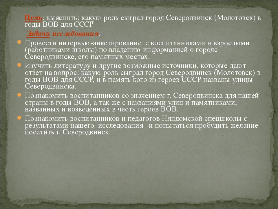 Цель: выяснить: какую роль сыграл город Северодвинск (Молотовск) в годы ВОВ...