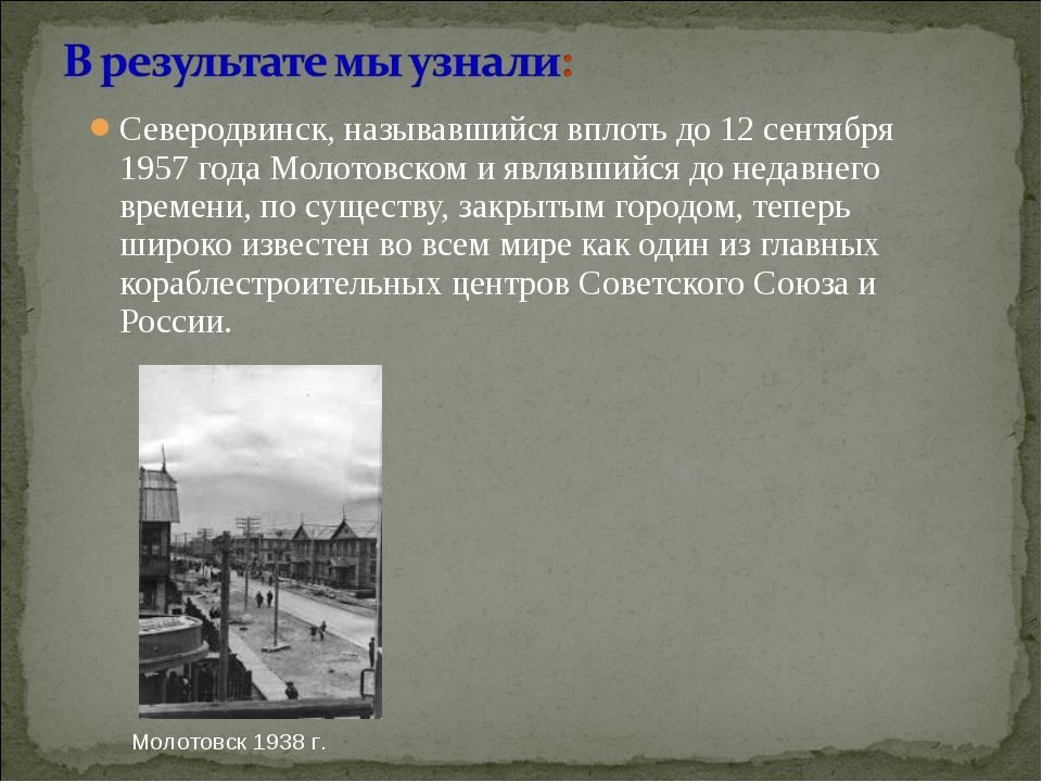 Северодвинск, называвшийся вплоть до 12 сентября 1957 года Молотовском и явля...