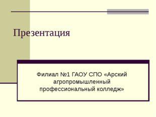 Презентация Филиал №1 ГАОУ СПО «Арский агропромышленный профессиональный колл