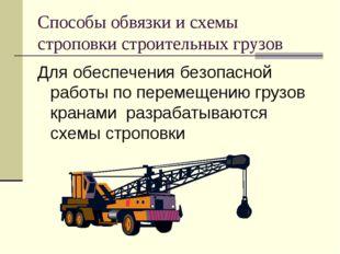 Способы обвязки и схемы строповки строительных грузов Для обеспечения безопас