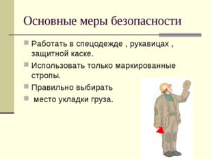 Основные меры безопасности Работать в спецодежде , рукавицах , защитной каске