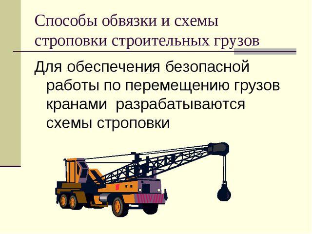 Способы обвязки и схемы строповки строительных грузов Для обеспечения безопас...