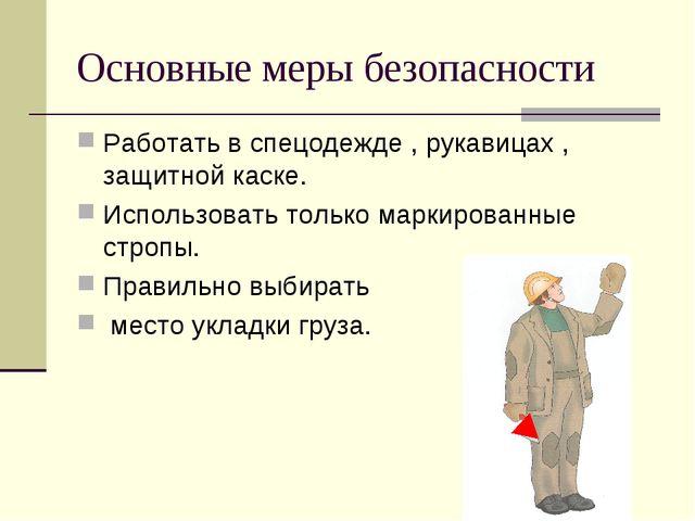 Основные меры безопасности Работать в спецодежде , рукавицах , защитной каске...
