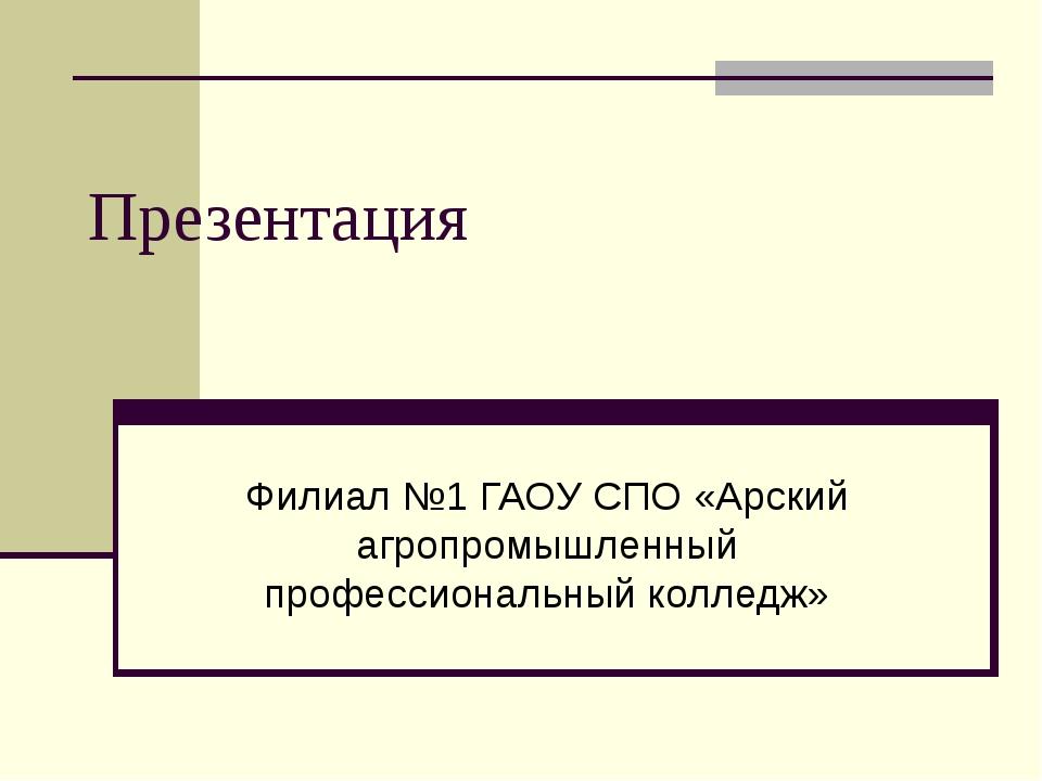 Презентация Филиал №1 ГАОУ СПО «Арский агропромышленный профессиональный колл...