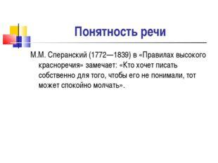 Понятность речи М.М. Сперанский (1772—1839) в «Правилах высокого красноречия»