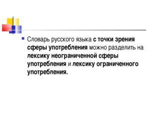 Словарь русского языка с точки зрения сферы употребления можно разделить на л