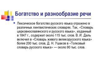 Богатство и разнообразие речи Лексическое богатство русского языка отражено в