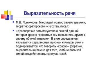 Выразительность речи М.В. Ломоносов, блестящий оратор своего времени, теорети