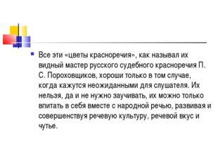Все эти «цветы красноречия», как называл их видный мастер русского судебного