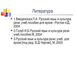 Литература 1.Введенская Л.А. Русский язык и культура речи: учеб.пособие для в