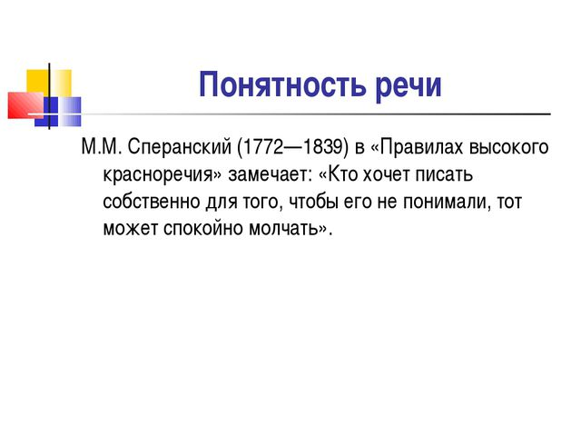 Понятность речи М.М. Сперанский (1772—1839) в «Правилах высокого красноречия»...