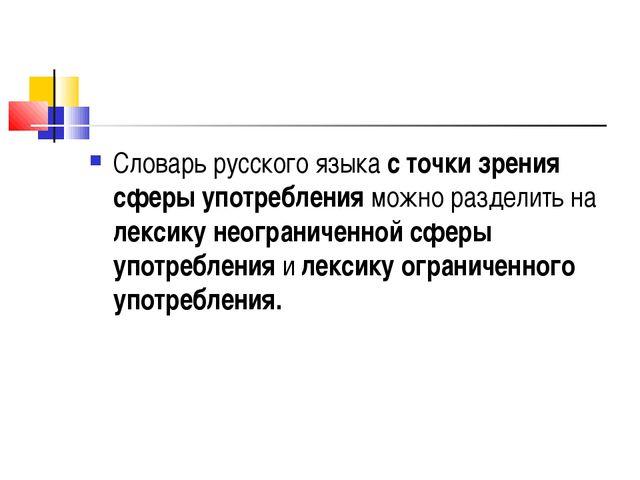 Словарь русского языка с точки зрения сферы употребления можно разделить на л...