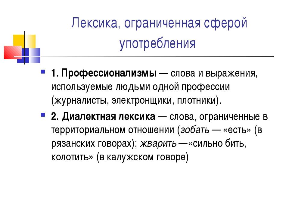 Лексика, ограниченная сферой употребления 1. Профессионализмы — слова и выраж...