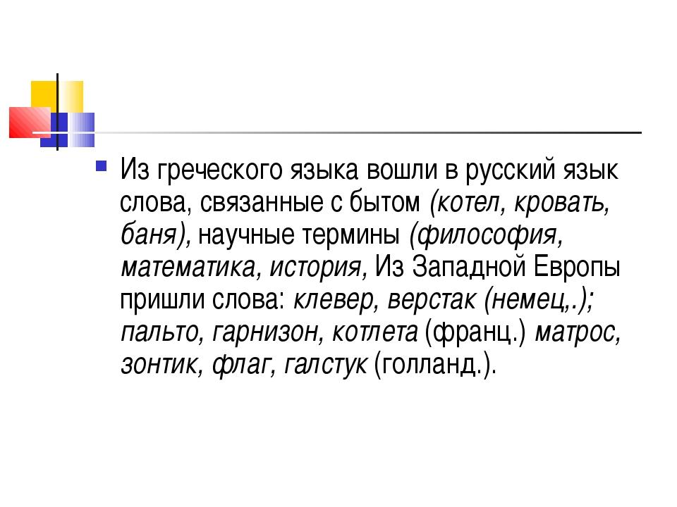Из греческого языка вошли в русский язык слова, связанные с бытом (котел, кро...