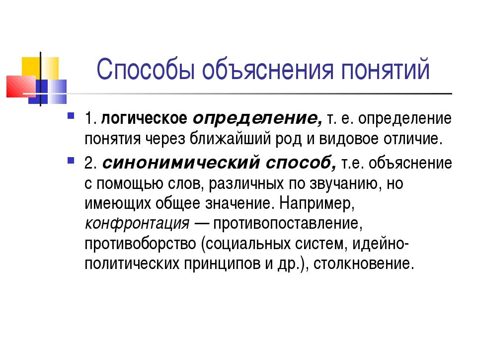 Способы объяснения понятий 1. логическое определение, т. е. определение понят...