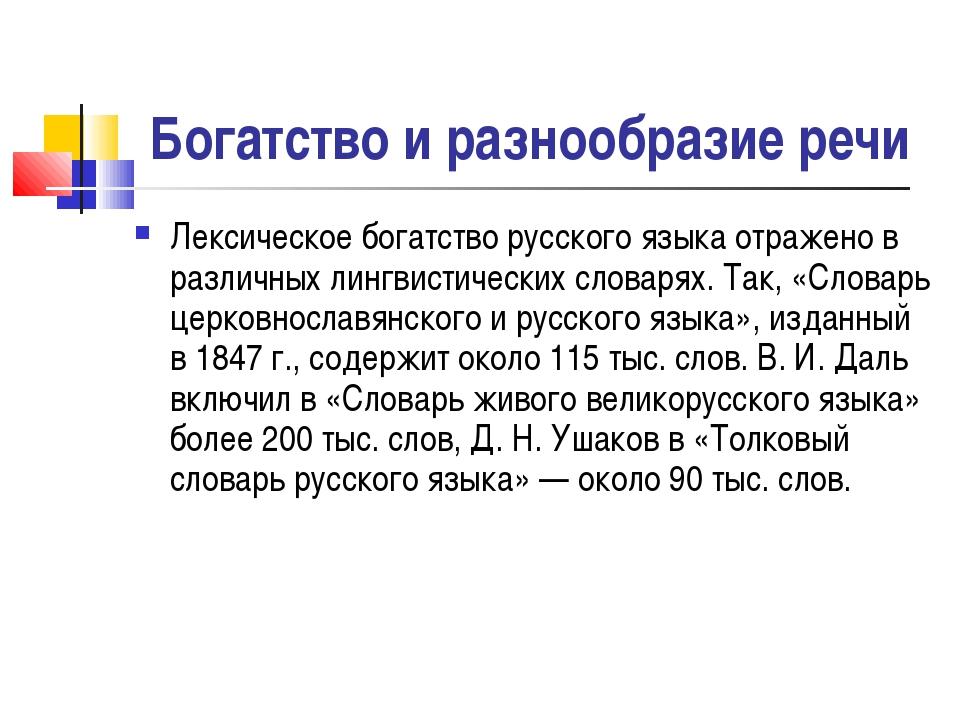 Богатство и разнообразие речи Лексическое богатство русского языка отражено в...