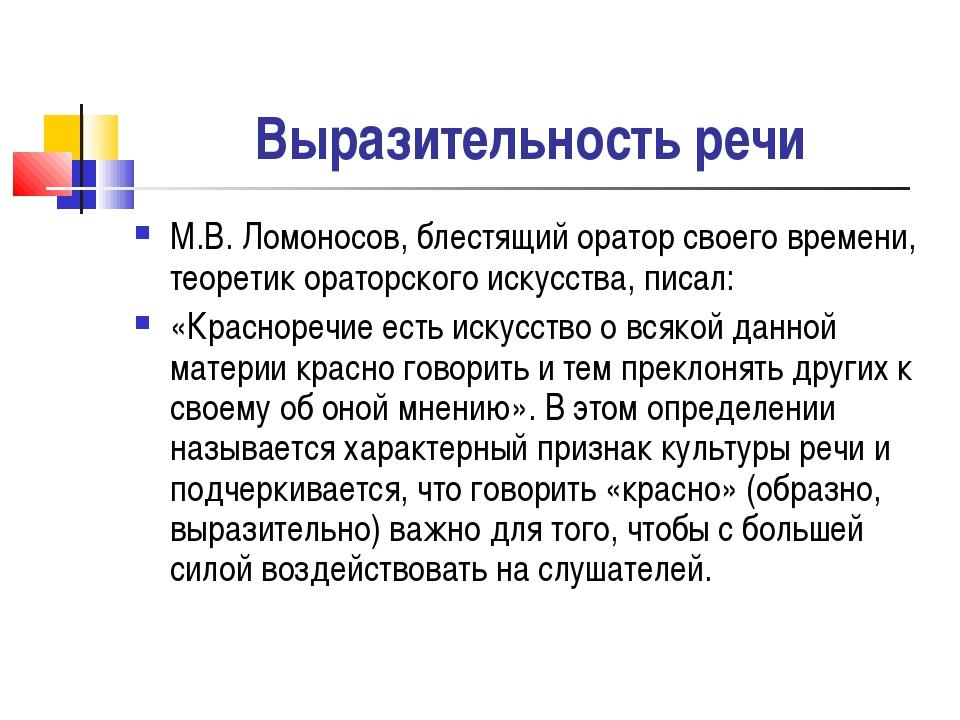 Выразительность речи М.В. Ломоносов, блестящий оратор своего времени, теорети...