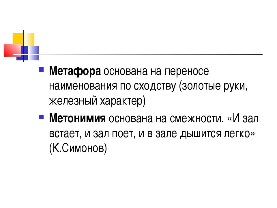 Метафора основана на переносе наименования по сходству (золотые руки, железны...