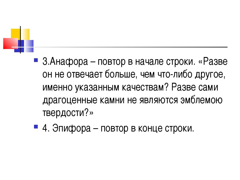 3.Анафора – повтор в начале строки. «Разве он не отвечает больше, чем что-либ...