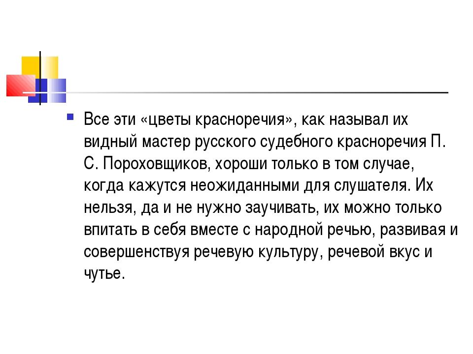 Все эти «цветы красноречия», как называл их видный мастер русского судебного...