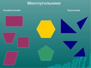 Многоугольники Четырёхугольники Треугольники