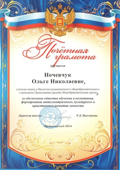 F:\документы ОНочевчук\грамота ББОУ.jpg