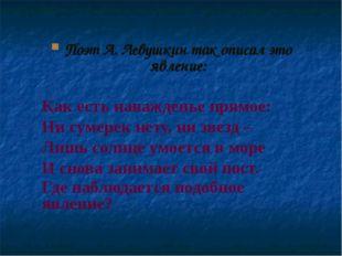 Поэт А. Левушкин так описал это явление: Как есть наважденье прямое: Ни сум