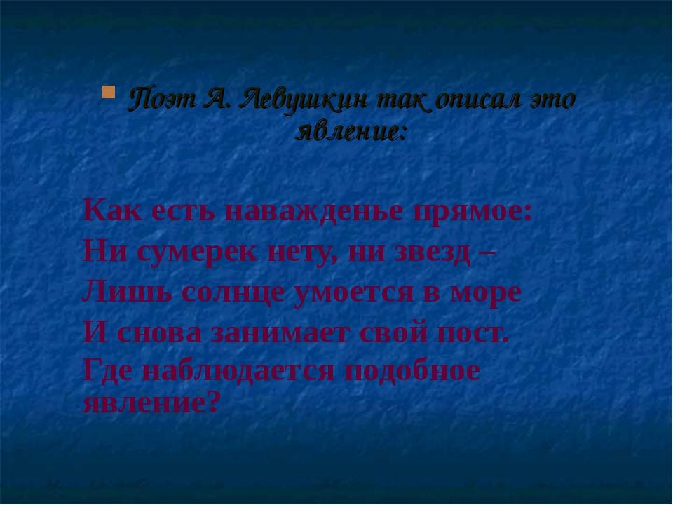 Поэт А. Левушкин так описал это явление: Как есть наважденье прямое: Ни сум...