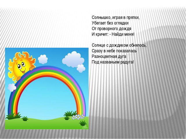 Солнышко, играя в прятки, Убегает без оглядки От проворного дождя И кричит: -...