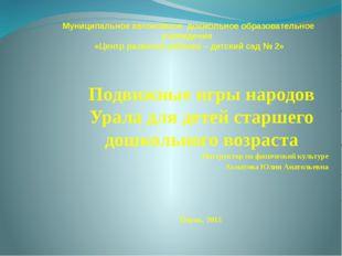 Муниципальное автономное дошкольное образовательное учреждения «Центр развити