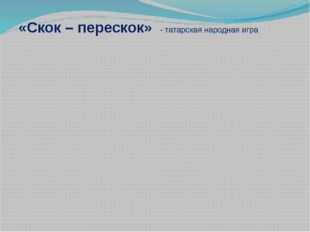 «Скок – перескок» - татарская народная игра