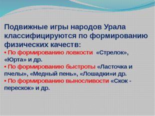 Подвижные игры народов Урала классифицируются по формированию физических каче